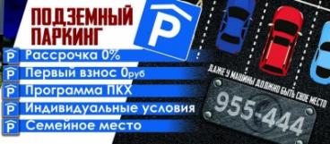 """Продажа мест в подземном паркинге ЖК """"Академический"""""""