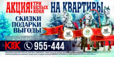 АКЦИЯ! Три белых коня