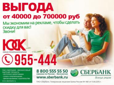 ВЫГОДА до 700000 руб