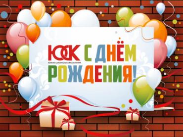 День Рождения ЮСК