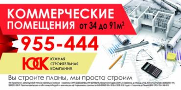 Коммерческие помещения от 34 до 91м2